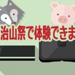 比治山祭にVRとモーションセンサーを使った体感型ゲームで協賛します
