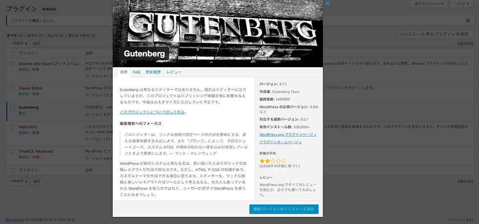 Gutenbergプラグイン