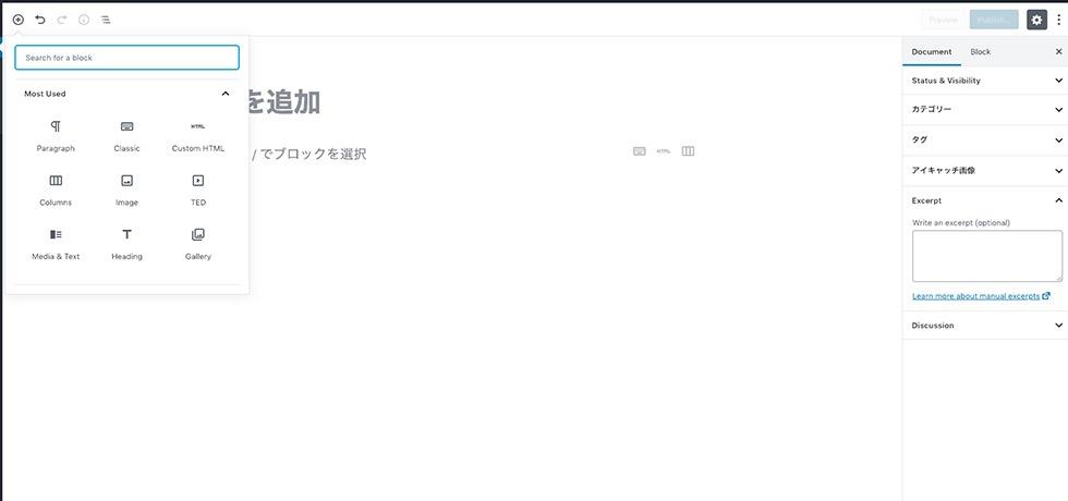一部日本語化していない